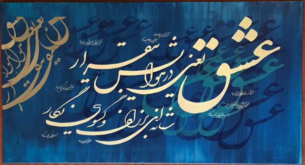 Learn Persian language to travel to Iran travelartin.com